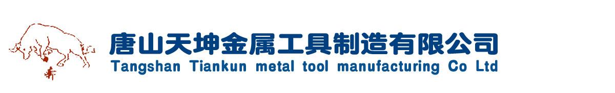 唐山天坤金属工具制造有限公司